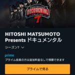 【速報】ドキュメンタルシーズン7の参加者、確定する