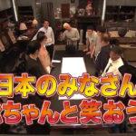 【予告動画】ドキュメンタル7、ファミリー向けにシフトチェンジされる