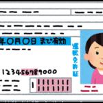 【朗報】中川翔子さん、運転免許証をゲット!かわいい免許顔写真披露