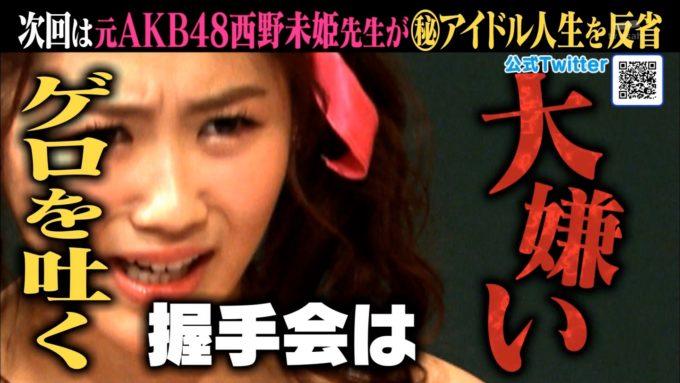 【画像】アイドル「握手会はゲロを吐くほど嫌い」←禁止した方がええやろ