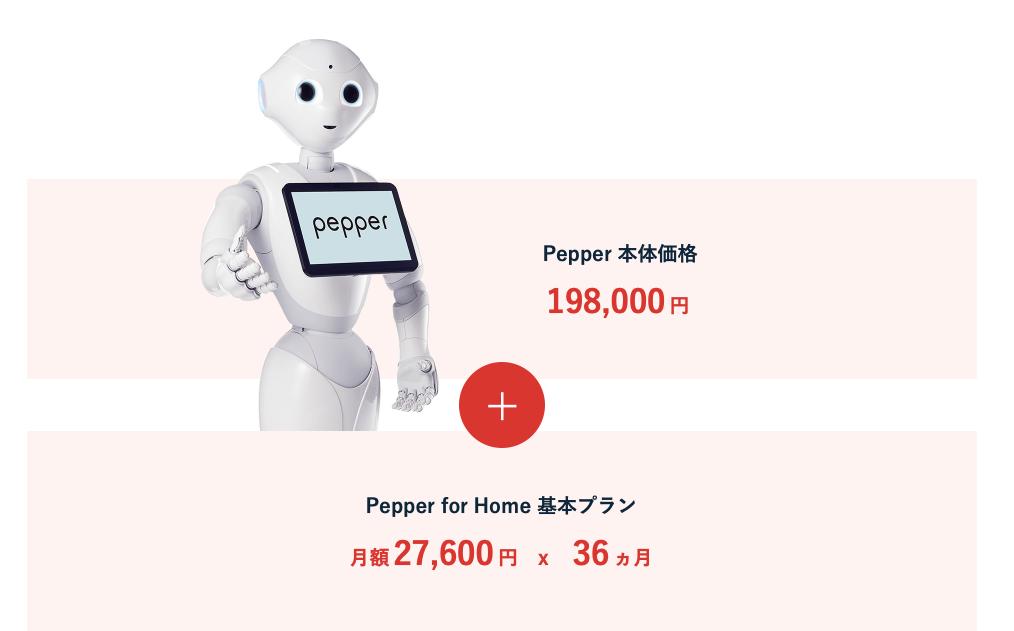 【朗報】あのペッパーくんが家庭向け格安価格になって登場!!