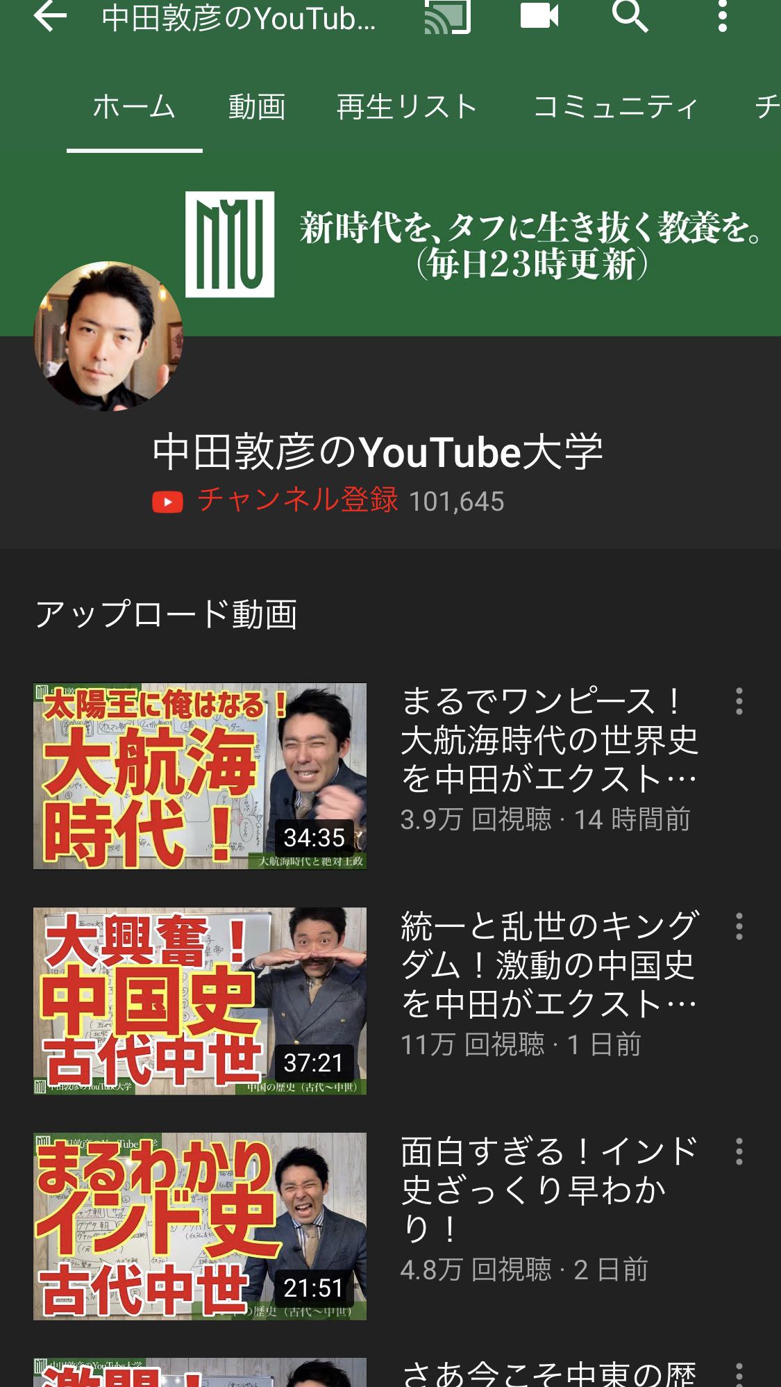 オリラジ中田、自分の得意分野わかっていた YouTube動画が人気に