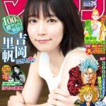 【朗報画像】吉岡里帆の最新グラビアがキタ━━━━(゚∀゚)━━━━!!