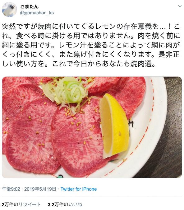 焼肉通「焼肉についてるレモンは肉にかける為ではありません、網に塗るものです」→2万RT