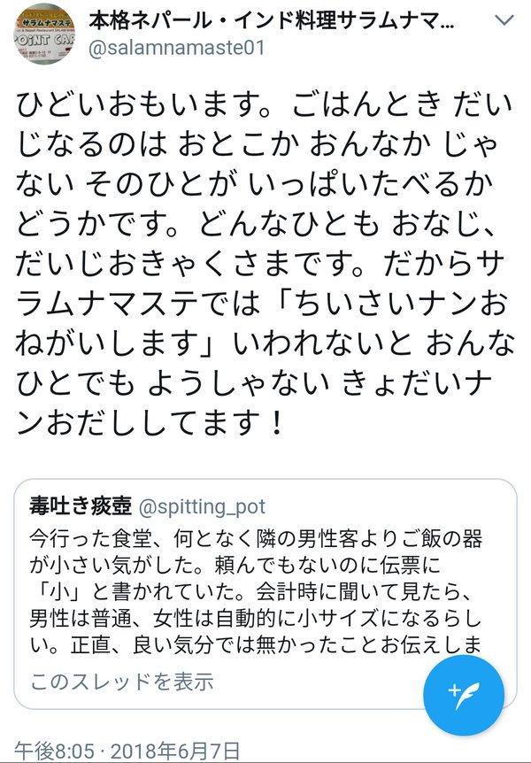 カレー屋のインド人、日本の男女差別を許さない