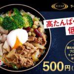 【画像】吉野家、ライザップとコラボし最強の筋トレ食を発売してしまう