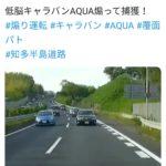 【動画】高速道路でアクアに煽り運転をした土方キャラバン、覆面に御用されてしまう