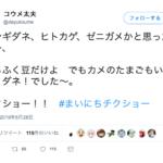 コウメ太夫、ガチで日本国中の笑いを奪い去ってしまうwww