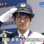 【画像】吉岡里帆の婦警コスプレエッッッッ!!