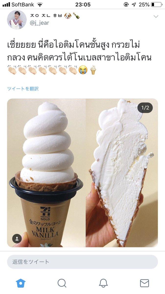 【画像】タイ人「日本のコンビニでソフトクリームを買ったんだが次元が違った……なんだこの国は……」