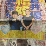 【速報】蒼井優(33)と山里亮太(42)が結婚