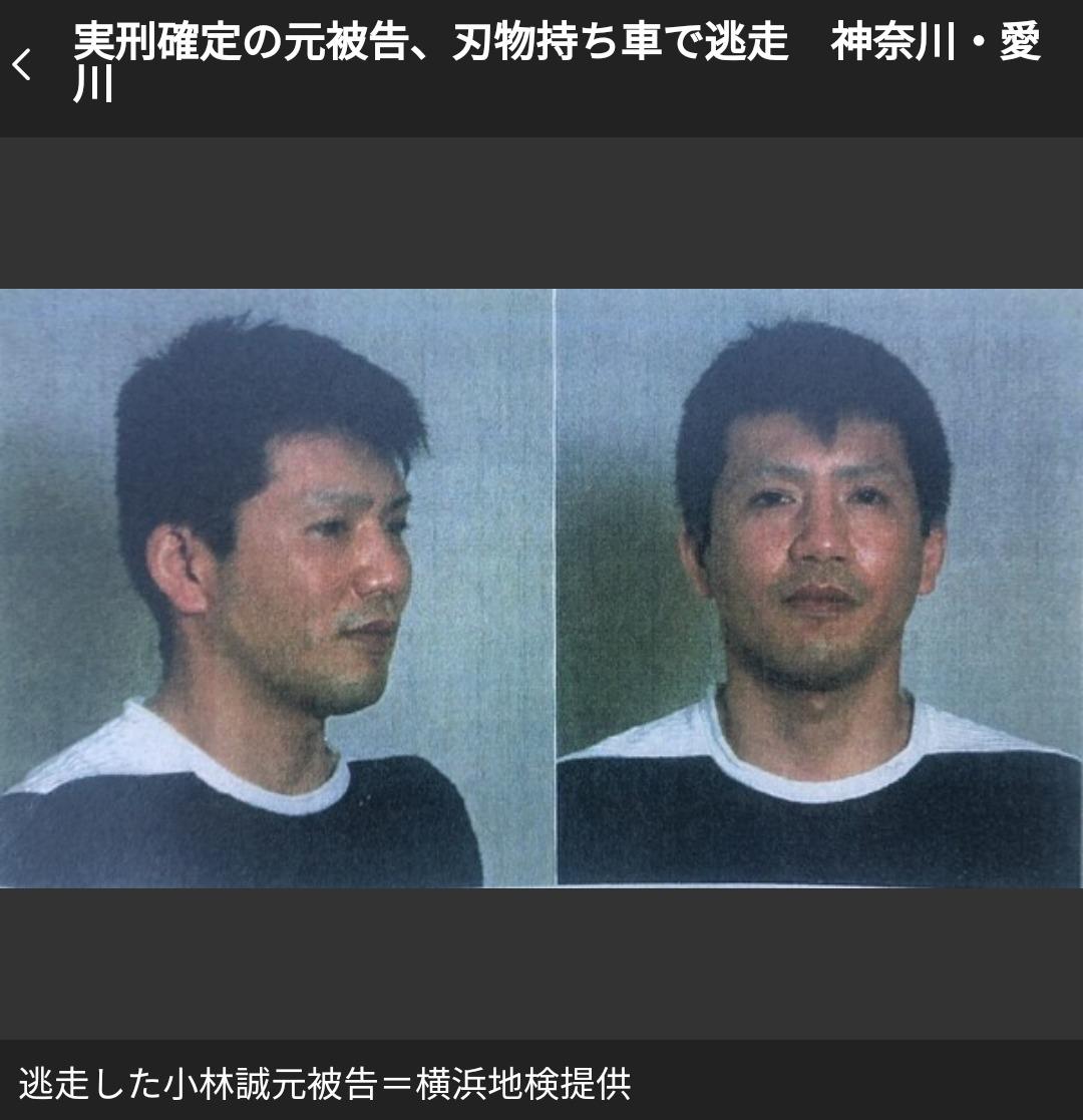 【画像】神奈川県の逃走犯の顔写真とデータ