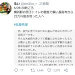 女子「横浜駅のトイレで夫の財布から22万盗んだ人へ」