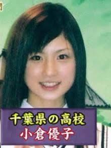 【画像】小倉優子の高校時代wwww