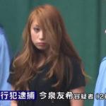 【顔画像あり】カラオケ店の男性店員の股間に殴る蹴るの暴行を加え怪我を負わせた26歳の女を逮捕