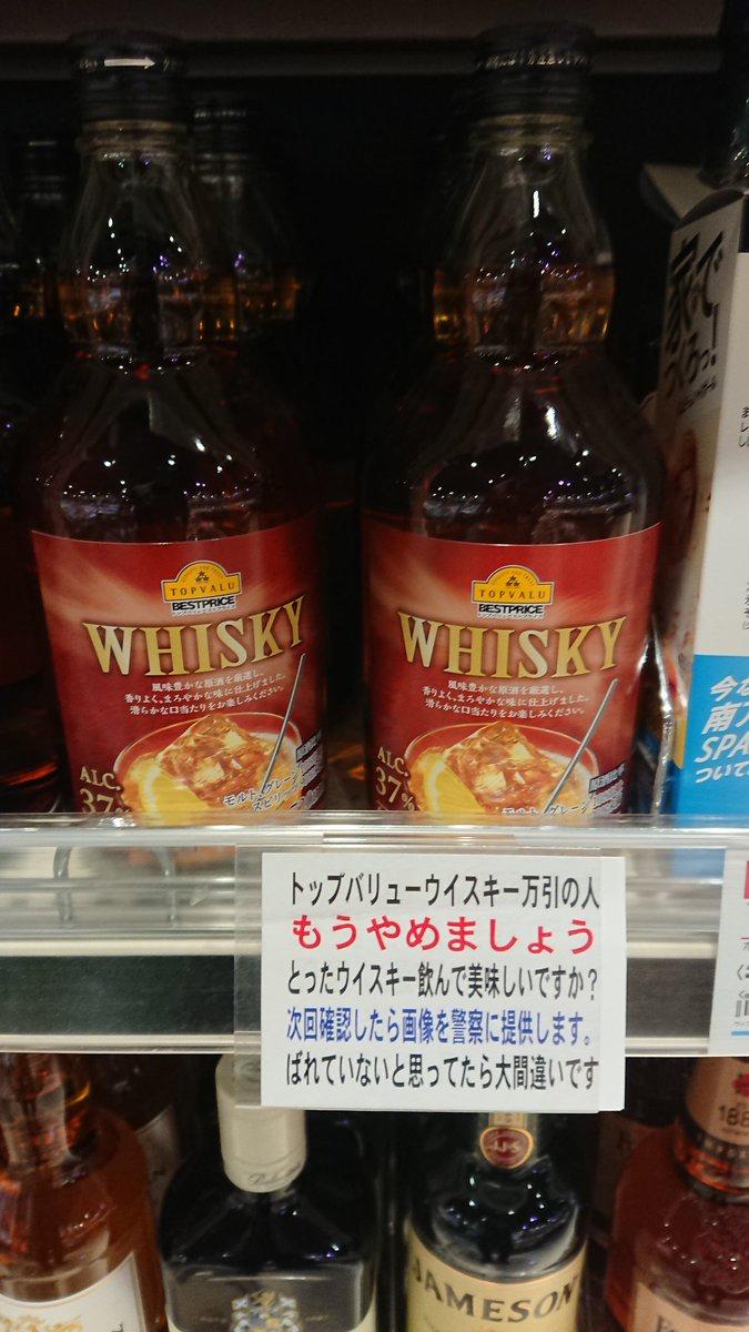 イオン「とったウイスキー飲んで美味しいですか?」