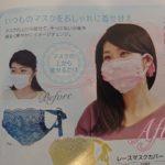 【画像】女子の間で大流行のマスクがこちらwwww