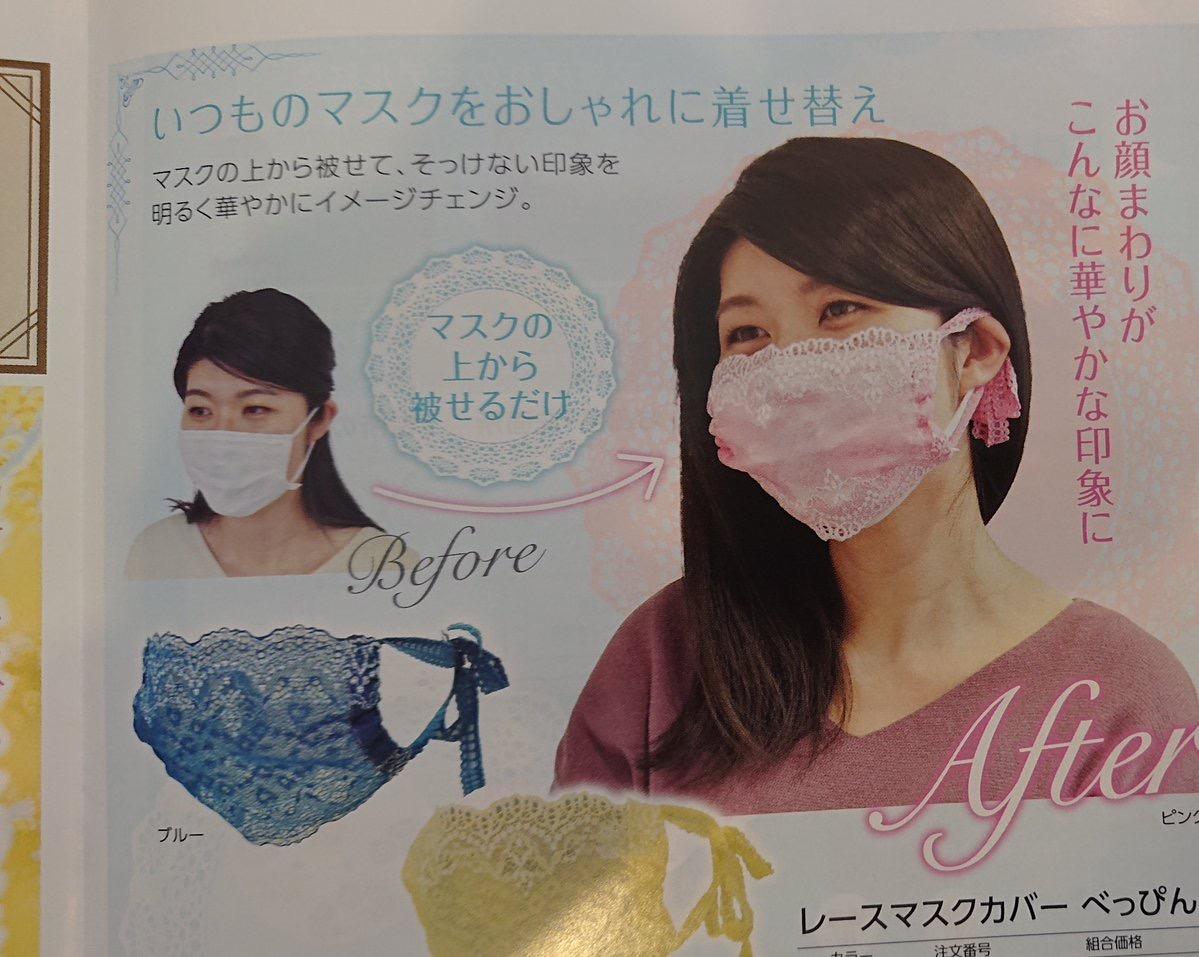 【画像】女子の間で大流行のマスクがこちらwwwww