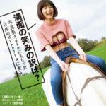 【画像】池田エライザ、エチエチな服で馬に乗る