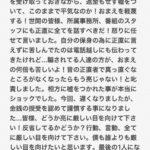 ロンブー淳、亮謹慎についてツイート