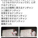南原清隆「ナンチャンお気楽ライブ」の内容www