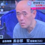 【顔画像】野球ファン(56)、ビール売り子のおしり触って書類送検www