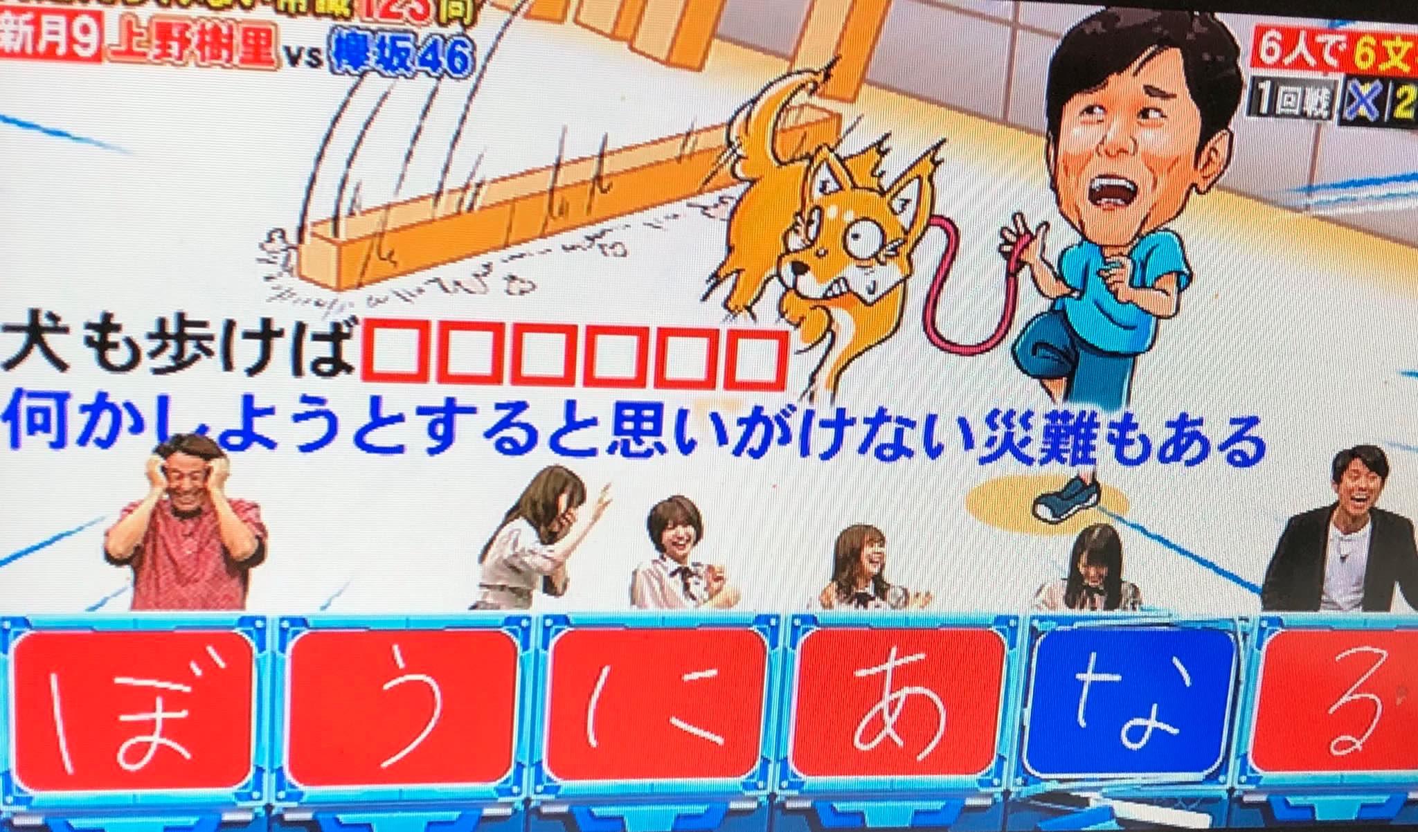 【放送事故】アイドル、クイズ番組でエチエチな回答をしてしまうwww