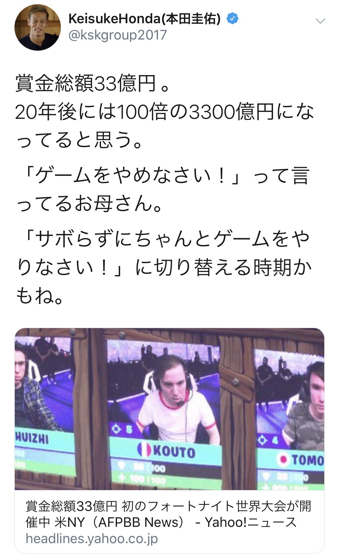 【朗報】本田圭佑「サボらずにちゃんとゲームしなさい!」