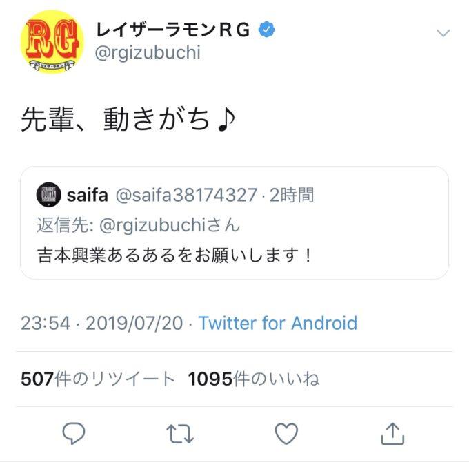 【速報】RG、吉本興業あるあるを披露
