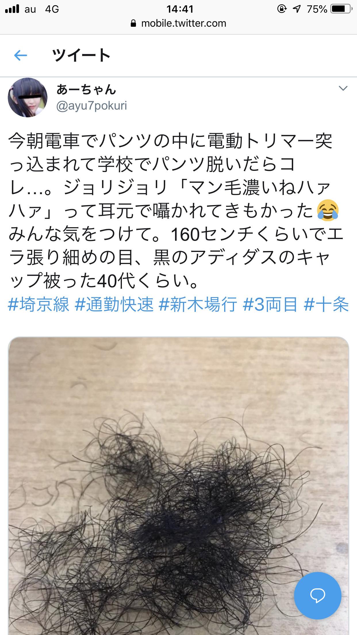 【画像】女子、電車の中でマン毛を刈られてしまうw
