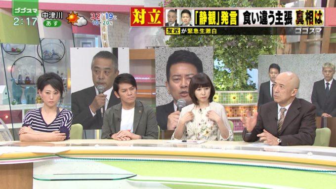 【画像】友近、Hな雰囲気ムンムンでTVに出てしまうw