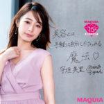 【画像】宇垣美里さん、よく見るとそんなに可愛くない