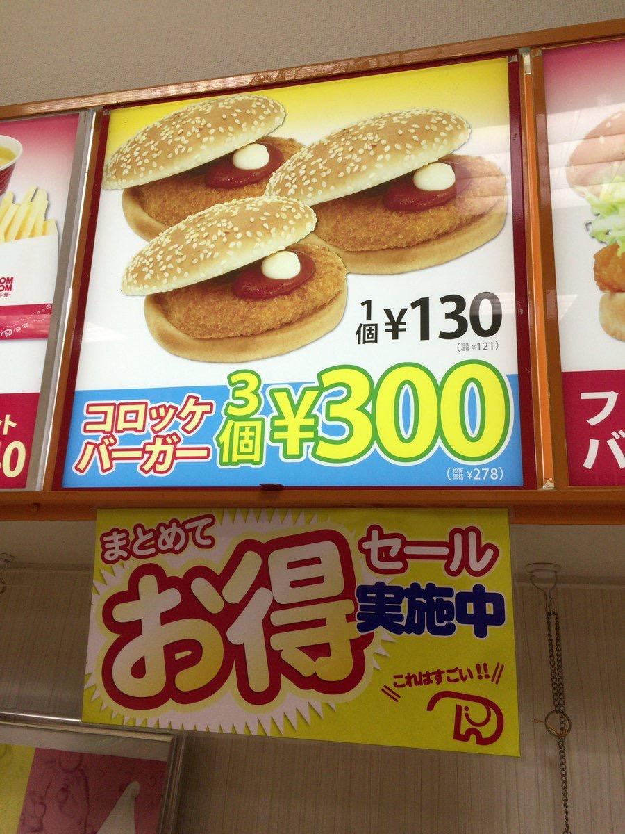 「えっと…ハンバーガー3個…」←この恥ずかしい注文を回避出来るメニュー現るwww