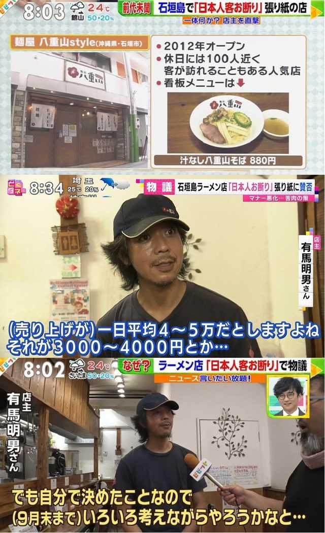 石垣島のラーメン店「日本人お断りにしたら売上10分の1になりました…」
