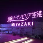 【画像】宮崎空港、どう見てもラブホテルwww