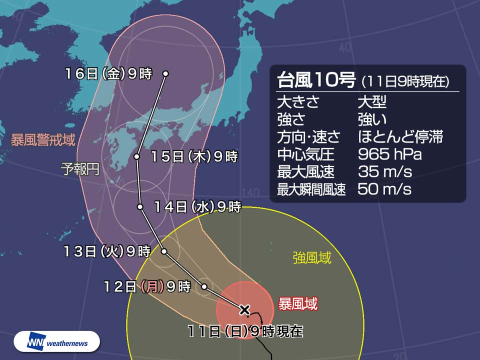 【画像】台風10号、フル勃起