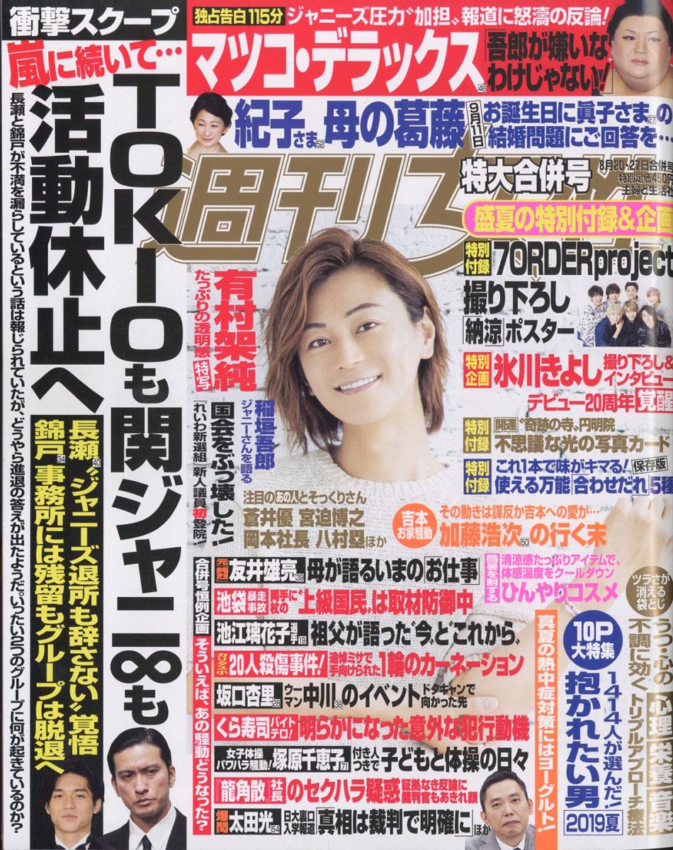 【速報】TOKIO、関ジャニ∞も活動休止へ