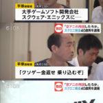 【画像】スクエニを脅迫して逮捕されたオッサンのご尊顔がヤバイと話題www