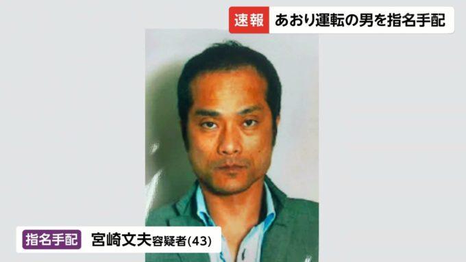【画像】あおり運転容疑で宮崎文夫を指名手配へ