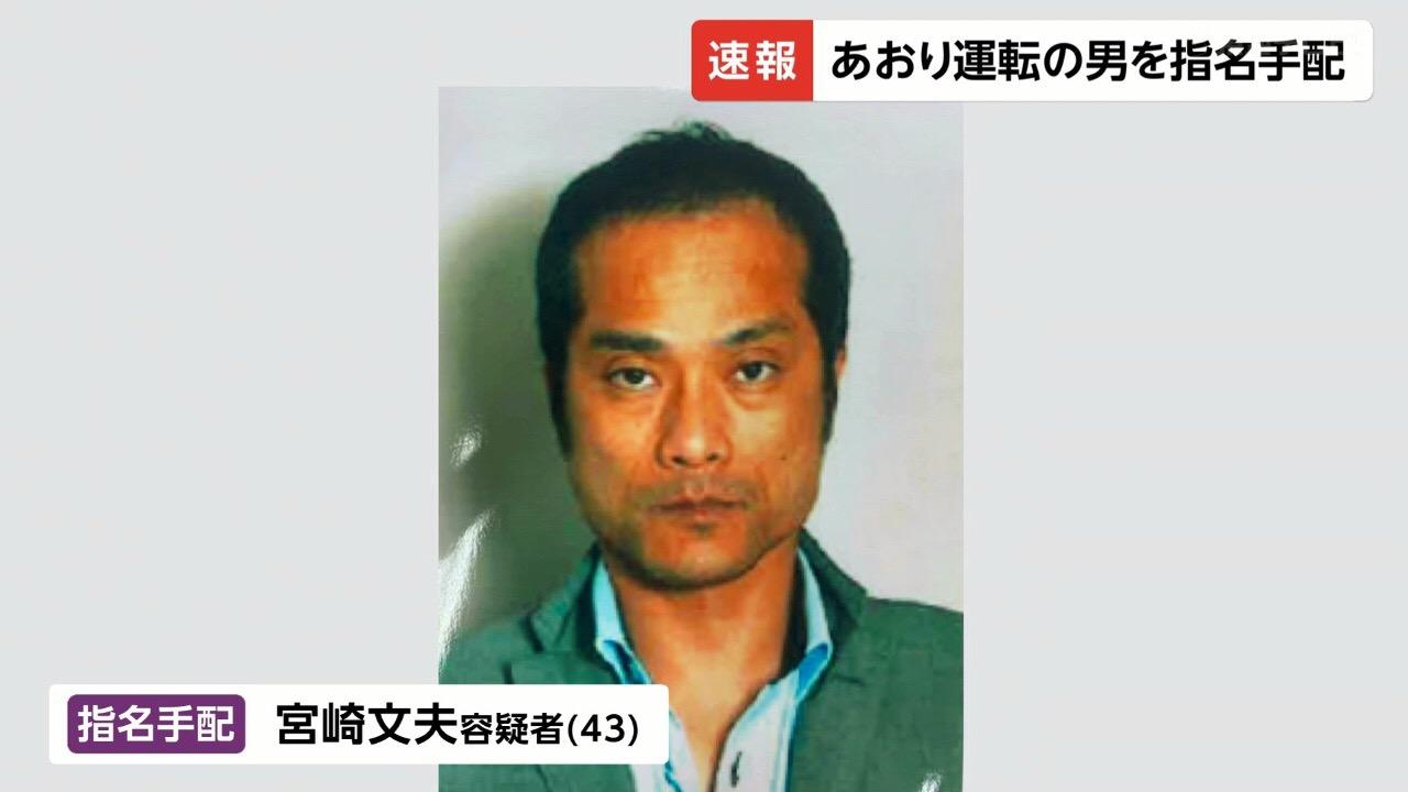 あおり運転殴打宮崎文夫、前科2犯だった 過去には女性監禁も