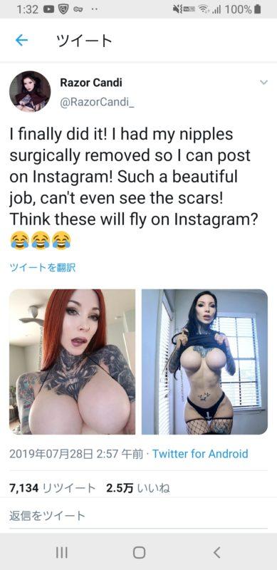 【画像】巨乳美女、乳首を切除しネットにおっぱい画像を上げられるようになるw