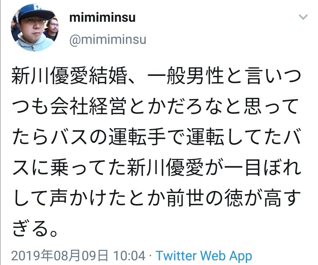 新川優愛の結婚相手、バスの運転手だった