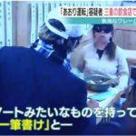 あおり運転の宮崎容疑者、うどん屋で自分でお茶をこぼして火傷したと3時間クレーム