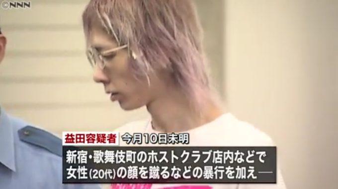 【画像】女性の顔をぶん殴り、全治2ヶ月の重傷を負わせたイケメンホスト逮捕