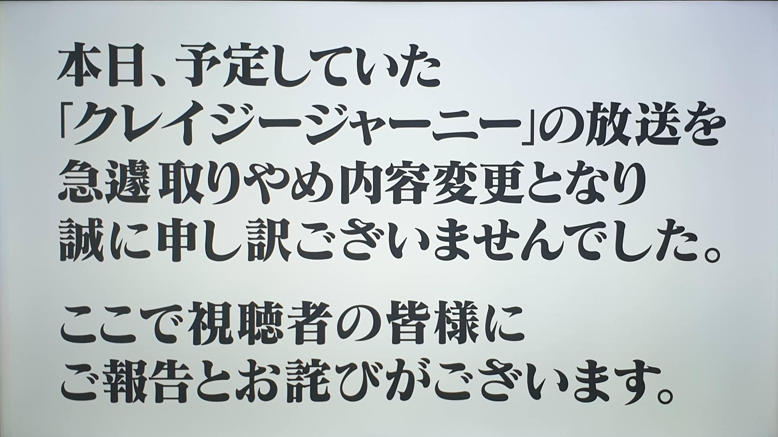 【画像】クレイジージャーニーやらせお詫びwww