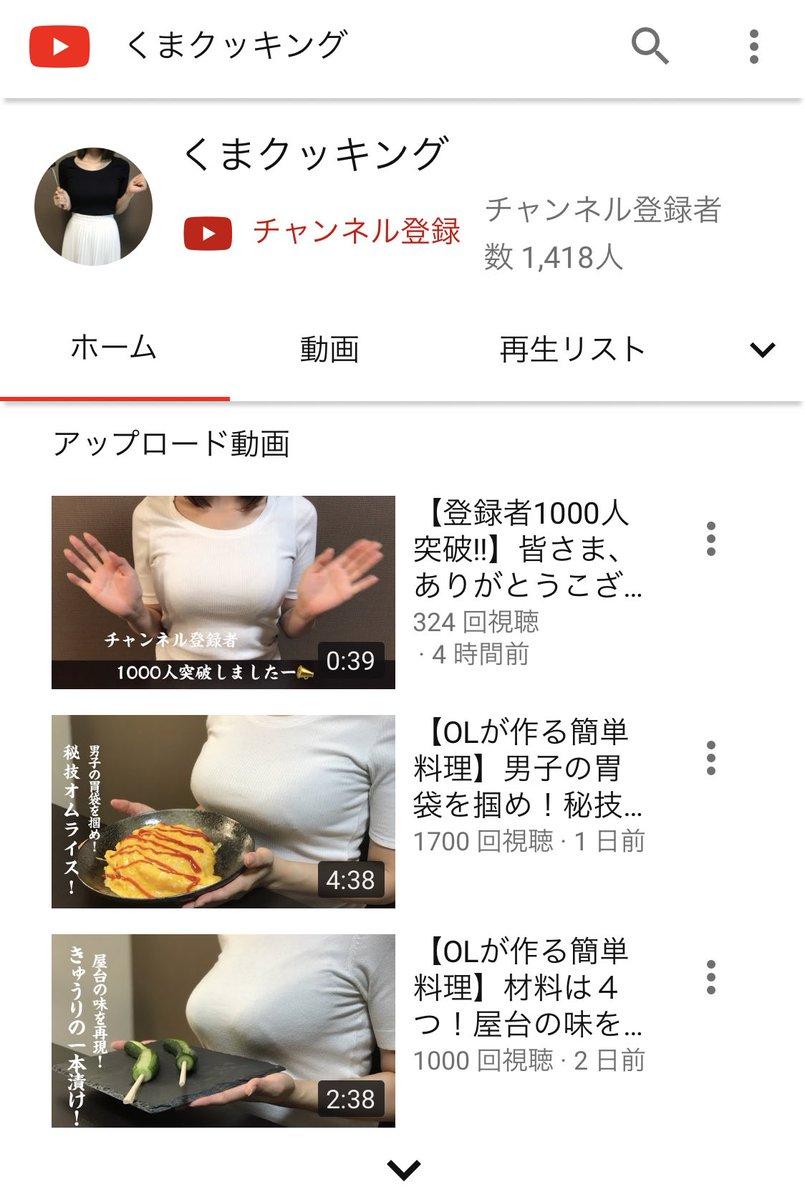 【画像】女子「YouTubeの再生数伸ばしたいなあ……せや!」→