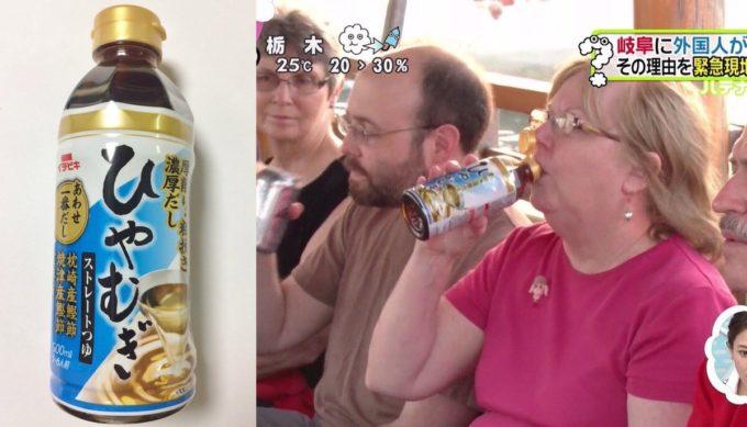 【画像】外国人「日本あっっつ!麦茶飲んだろww」