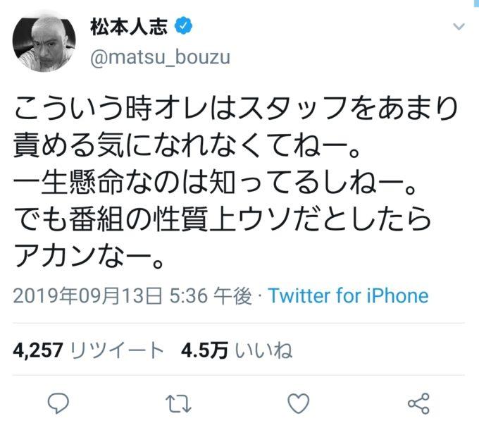松本人志、クレイジージャーニーのヤラセ問題に関してツイート