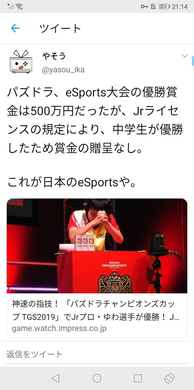 中学生、パズドラの大会で優勝するが、若すぎるという理由で賞金の500万円を没収される。