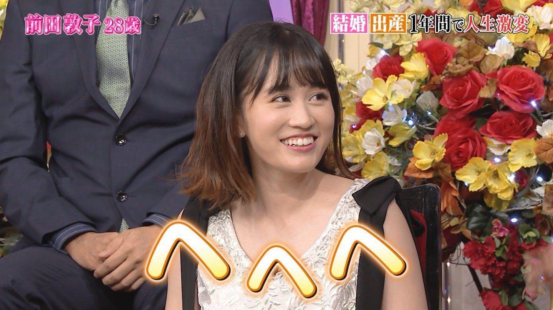 【画像】前田敦子、28歳子持ちとは思えないルックスに視聴者騒然!「AKB時代よりも…」